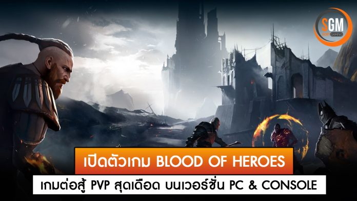 SGM Blood of Heroes CBT 4 MAY