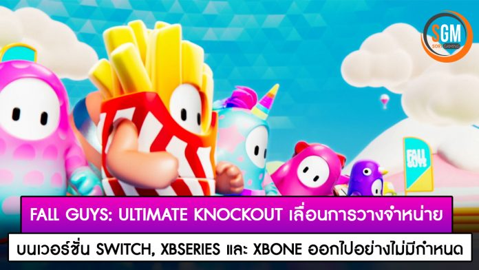SGM Fall Guys Ultimate Knockout ดีเลย์