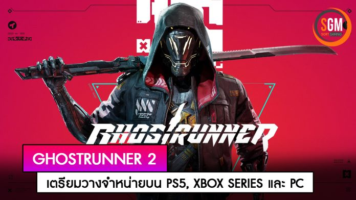 SGM Ghostrunner 2 Coming Soon