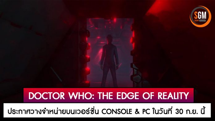 SGM Doctor Who The Edge of Reality