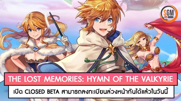 SGM The Lost Memories Hymn of the Valkyrie