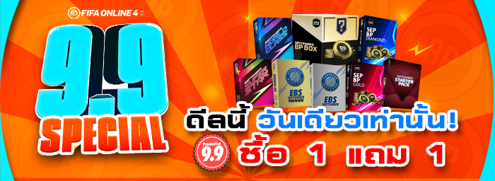 SGM 9.9 FIFA ONLINE ซอร์ทเกมมิ่ง Sortgaming (3)