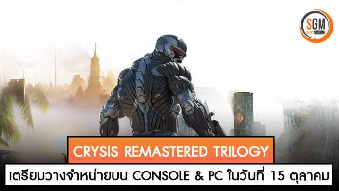 SGM Crysis Remastered Trilogy ซอร์ทเกมมิ่ง-Sortgaming