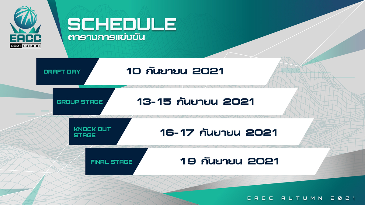 SGM EACC AUTUMN 2021 ซอร์ทเกมมิ่ง Sortgaming (1)