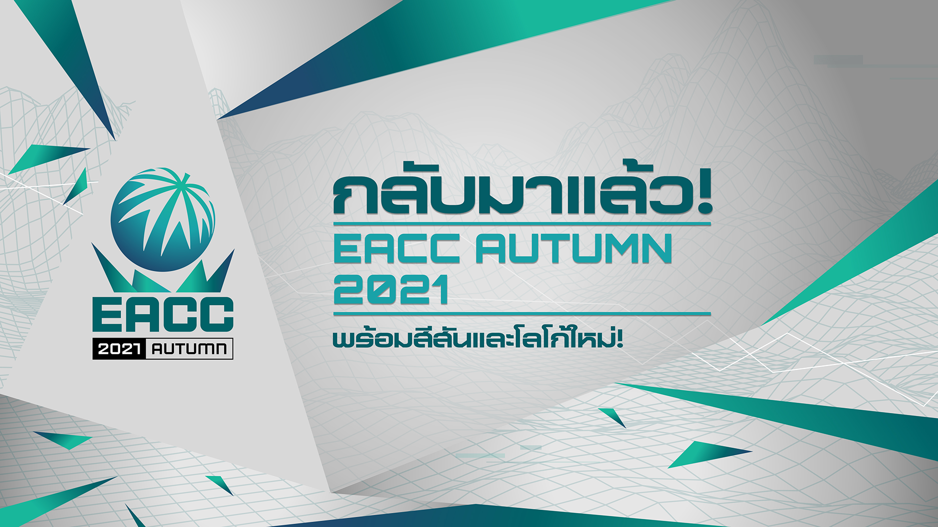 SGM EACC AUTUMN 2021 ซอร์ทเกมมิ่ง Sortgaming (3)