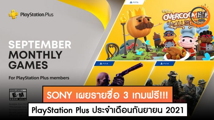 SGM SEPTEMBER2021 MONTHLY GAMES ซอร์ทเกมมิ่ง Sortgaming