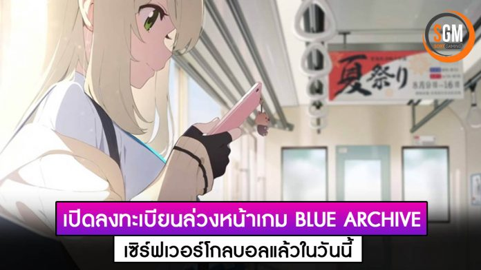 SGM Blue Archive ซอร์ทเกมมิ่ง Sortgaming